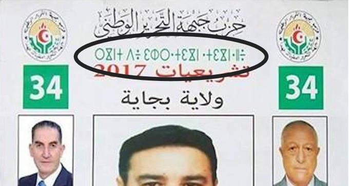Elections législatives algériennes : quand le FLN se moque du Tifinagh sur ses affiches