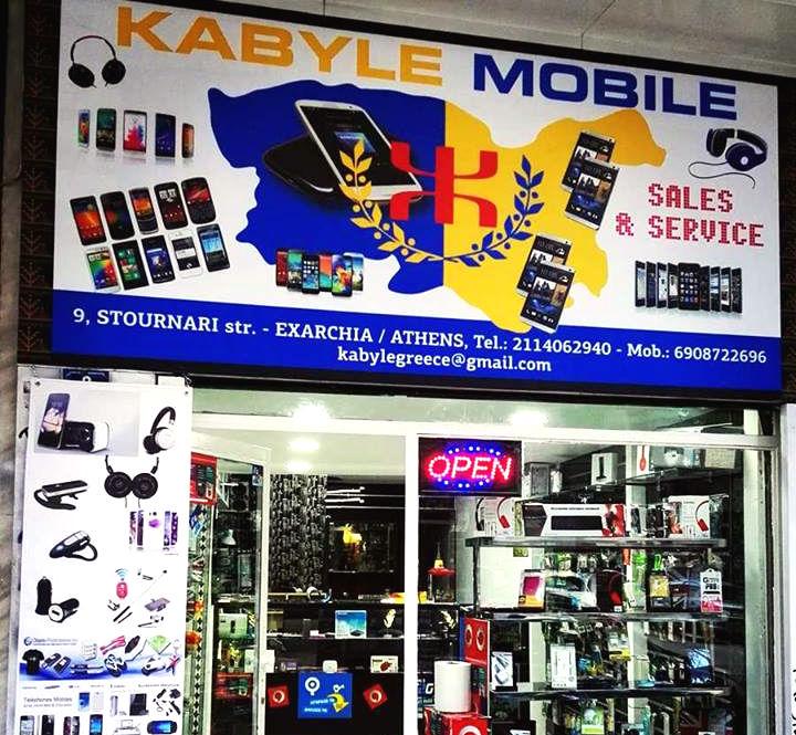 Un magasin aux couleurs kabyles à Athènes