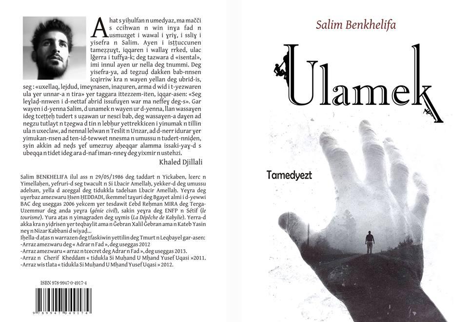 Amaynut: ''Ulamek'' d ammud amezawaru n umedyaz Salim Benxlifa