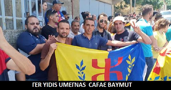 ΓER YIDIS UMEΓNAS  CAFAƐ BAYMUT